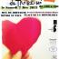 """Téléthon 2013 : """"Les petits cœurs du 3ème arrondissement"""""""